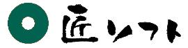 匠ソフト logo